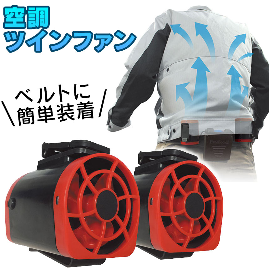 空調ツインファン【TF-1122】