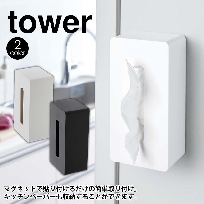 マグネットティッシュケース タワー