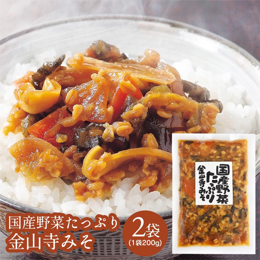 野菜たっぷり金山寺みそ【2袋組】【メール便送料無料】