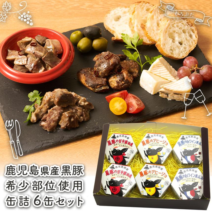 鹿児島県産黒豚 希少部位使用 黒豚缶詰シリーズ