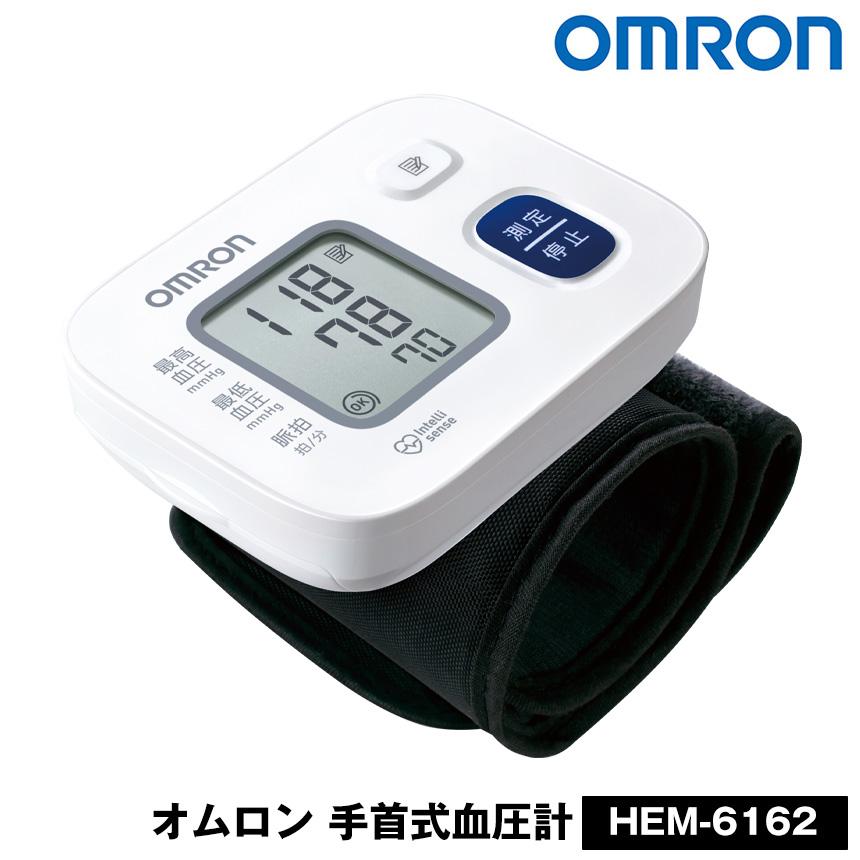 《完売》オムロン 手首式血圧計 HEM-6162