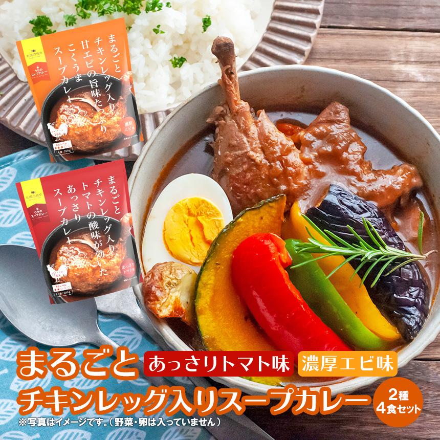 北海道の素材で作った スープカレー4食組