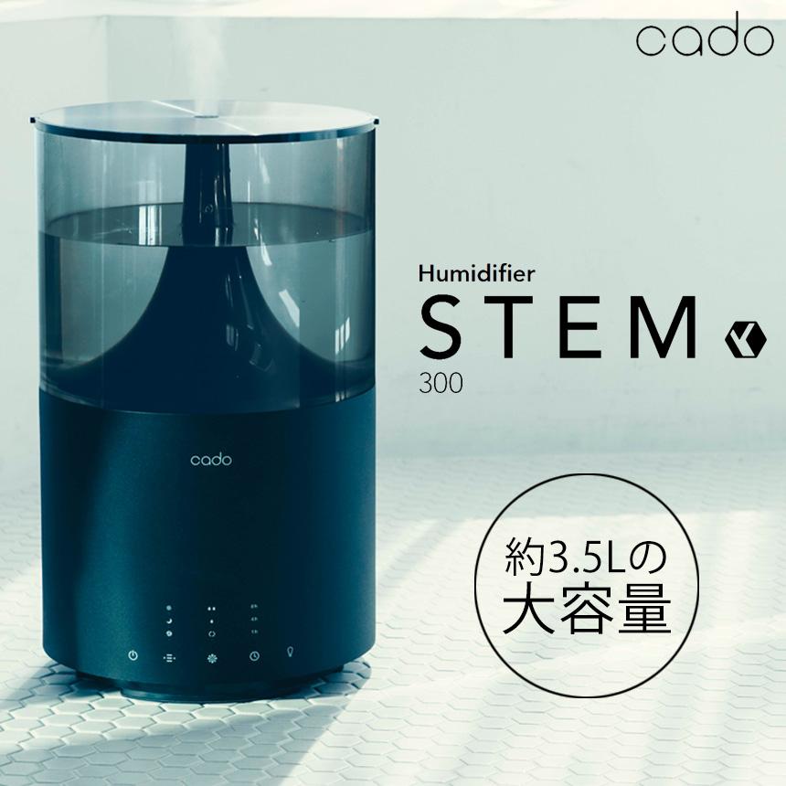 カドー加湿器 STEM300