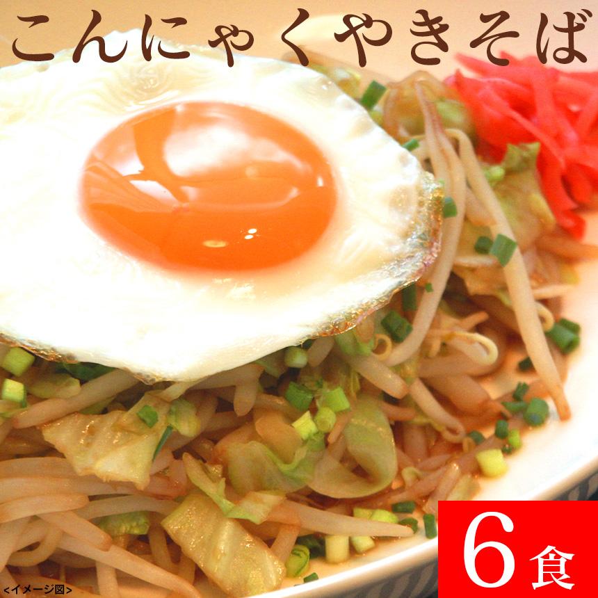 蒟蒻麺 ソース焼きそば こんにゃく焼きそば 6食セット美味しく食べてローカロダイエット!【送料無料】