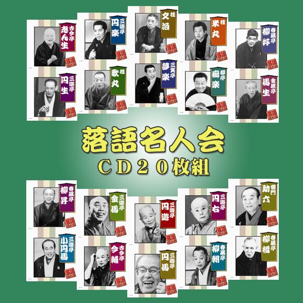 落語名人会CD20枚組