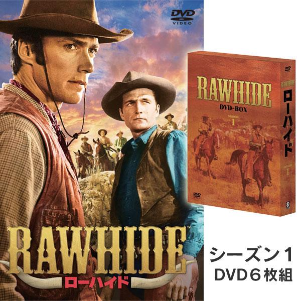 ローハイド シーズン1(DVD6枚組)