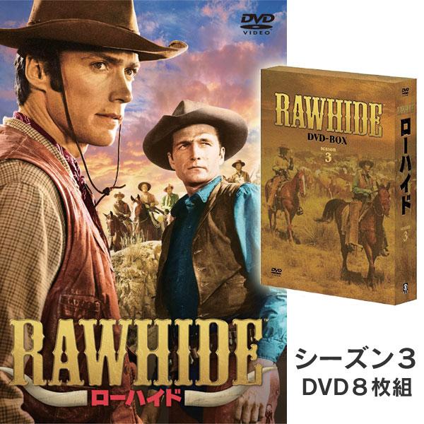 ローハイド シーズン3(DVD8枚組)