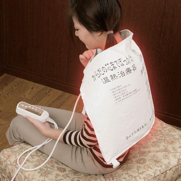 温熱治療器「ぽっかぽか」S-501