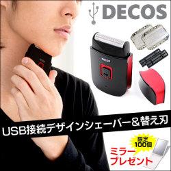 DECOSシェーバー&替え刃セット
