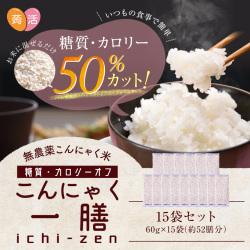 こんにゃく一膳(60g×15パック)☆いつものご飯に混ぜて糖質&カロリーカット!