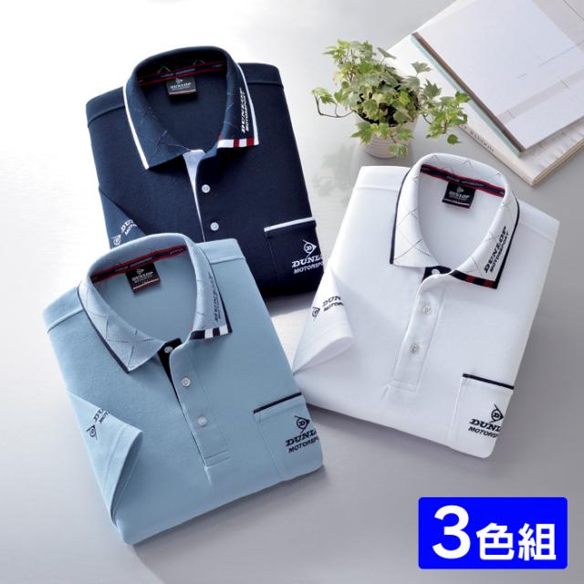 DUNLOP 5分袖ポロシャツ3色組