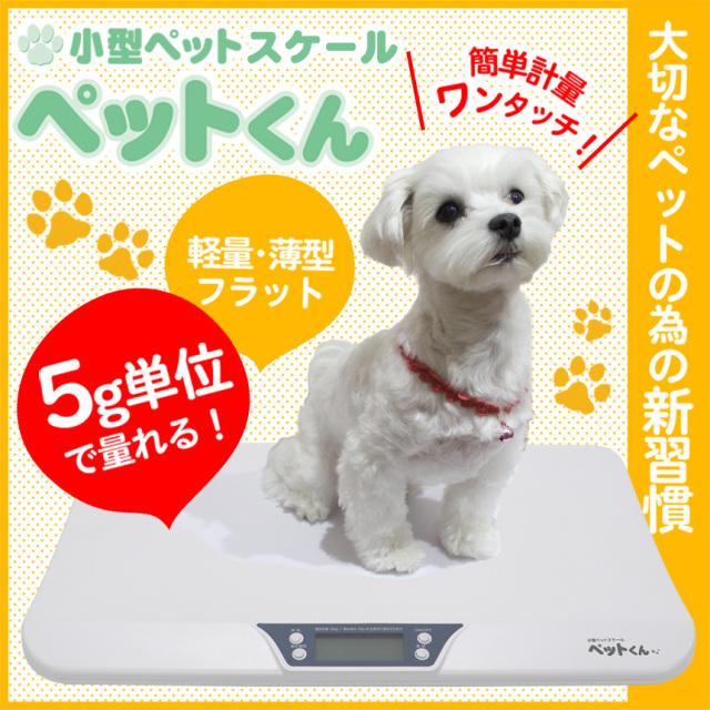 小型ペットスケール「ペットくん」【送料無料】大切な家族の為の新習慣!