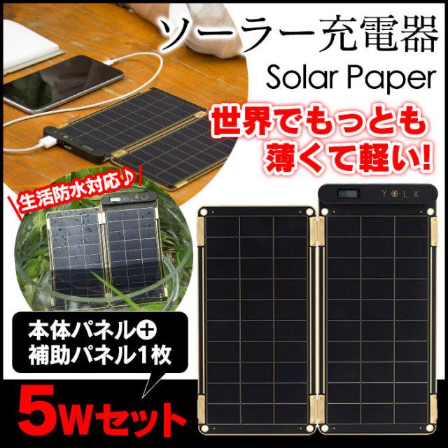 ソーラー充電器 ソーラーペーパー5W