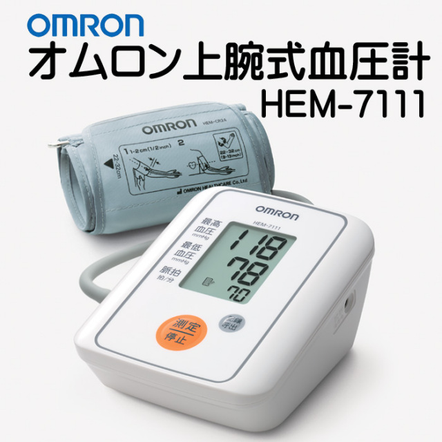 オムロン上腕式血圧計 HEM-7111