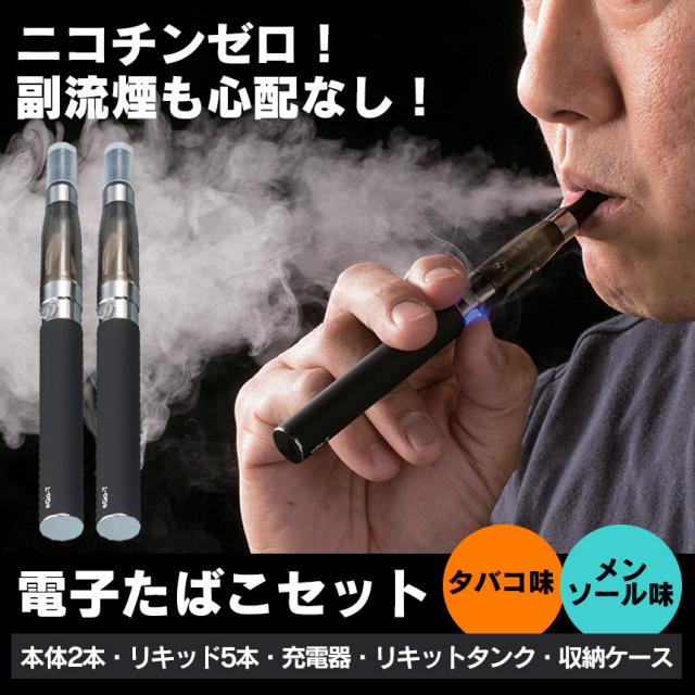 電子たばこ[Ho-70013]