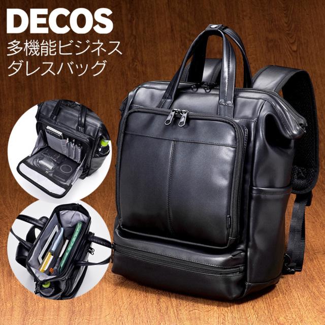 DECOS 多機能ビジネスダレスバッグ