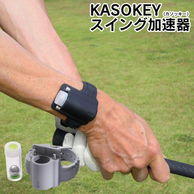 KASOKEYスイング加速器