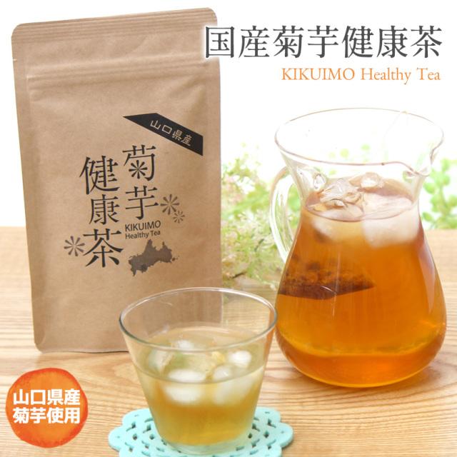 山口県産 菊芋健康茶