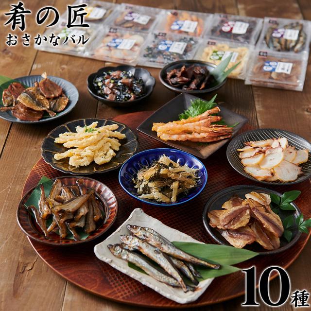 肴の匠 豪華海鮮おつまみ贅沢10選
