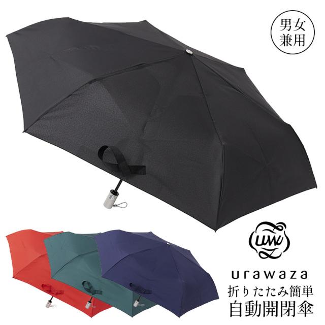URAWAZA 折りたたみ簡単自動開閉傘