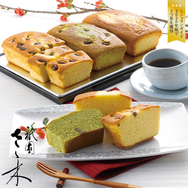 祇園さゝ木パウンドケーキ3種