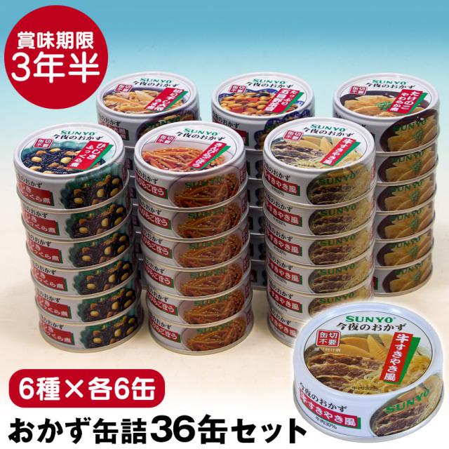 サンヨーおかず缶詰36缶セット