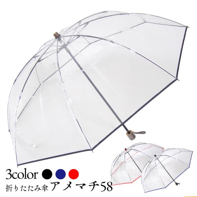 折りたたみ傘アメマチ58