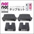 ノーノーヘアスマート チップセット☆ノーノーヘアスマート用チップセットです!