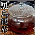 黒の魅惑 黒烏龍茶