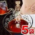黒烏龍茶 黒ウーロン茶  黒の魅惑5袋【送料無料】