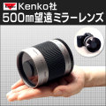 kenko500mmミラーレンズ