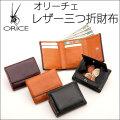 オリーチェ三つ折財布