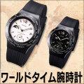 ワールドタイム腕時計