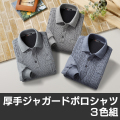 《完売》厚手ジャガードポロシャツ【カタログ掲載】