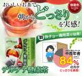 デルケア健康茶 定期トクトクコース