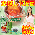 デルケア健康茶 お試し10包※メール便でお届け【送料無料】普段のお茶を変えるだけ!まずはお試し!
