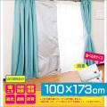 スペース暖断熱カーテン2枚組【100×173】
