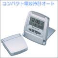 コンパクト電波時計オート 5622