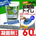 非常用トイレヤシレット60回 凝固剤のみ【送料無料】☆水を使わない非常用トイレ
