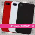 【iPhone4/4S対応】シンプルレザーケース Mono Classic