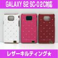 【GALAXY S2(SC-02C)対応】レザーキルティングケースg2