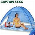 CAPTAINSTAG キャプテンスタッグ サニービーチテントLB M-3121