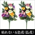 《完売》シルクフラワーの枯れない五色花一対2本組  仏花 仏具