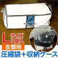 圧縮BOX 衣類用L 1個入り★かさばる衣類や羽毛布団をスリムに収納!