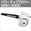 三共コーポ 25-821 パワーアップブロワー MBC-500C