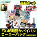 《完売》EX.48時間 サバイバル ローラーバッグ EX48SESMIT【送料無料】☆いざという時の最強キット!こんな物まで!を備えた安心感で万全