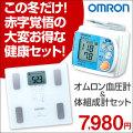 オムロン体重体組成計・血圧計セット