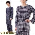 《完売》コディ・アルマン シルクニットルームウェア 紳士用 シルクパジャマ シルク100% 携帯に便利なポーチ付
