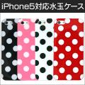 iPhone5対応ケース 水玉ケース i5
