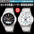 カシオ電波ソーラー腕時計